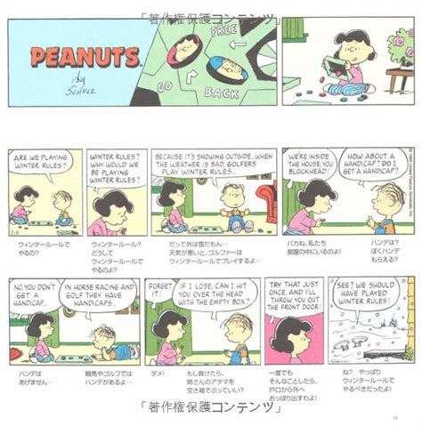 """Sunday Special Peanuts Series - A Peanut Book featuring """"Good ol' Charlie Brown"""" 1995"""