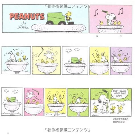 """Sunday Special Peanuts Series - A Peanut Book featuring """"Good ol' Charlie Brown"""" 1997"""